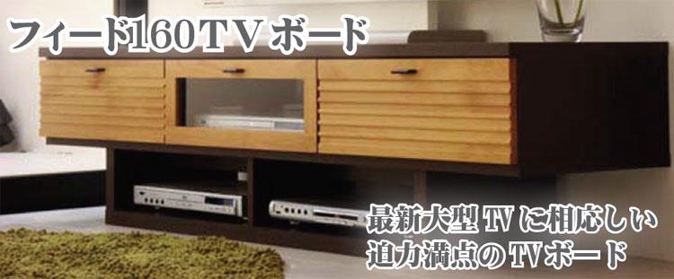 最新の大型テレビにふさわしい迫力満点のTVボード