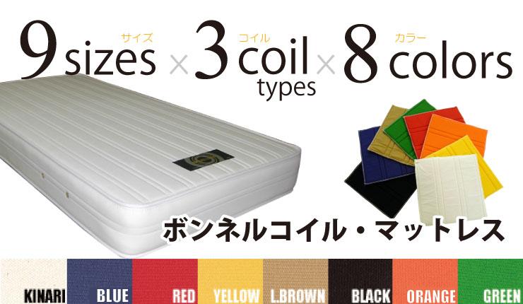 サイズ、色が選べるボンネルコイルマットレス