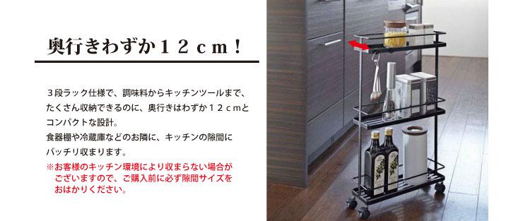 わずか12cmのコンパクト設計